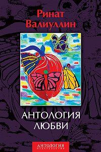 Ринат Валиуллин -Антология любви