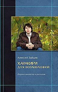 Алексей Зайцев -Нож