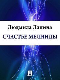 Людмила Лапина - Счастье Мелинды