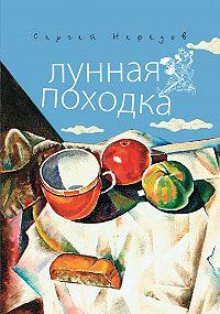 Сергей Нефедов -Лунная походка