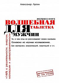 Александр Лузгин -Волшебная таблетка для мужчин. Экспресс-книга