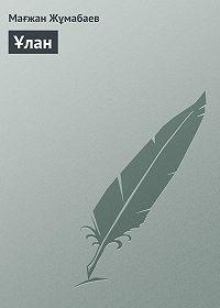 Мағжан Жұмабаев -Ұлан