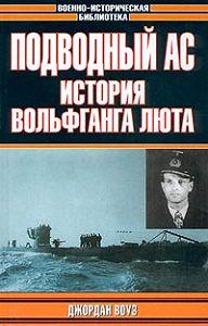 Джордан Воуз - Подводный Ас. История Вольфганга