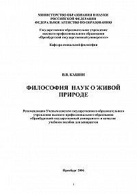 Валерий Кашин - Философия наук о живой природе