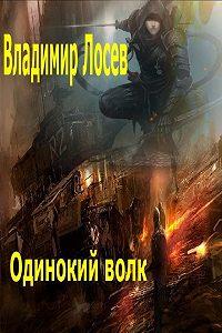 Владимир Лосев -Одинокий волк