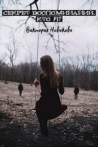 Виктория Новикова -Секрет воспоминаний. Кто я?
