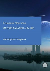 Геннадий Чергизов -Остров Сахалин и Як-28П