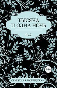 Соммер Марсден, Китти Бернетти, Примула Бонд - Тысяча и одна ночь (сборник)