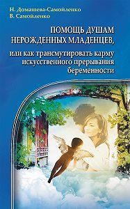 Надежда Домашева-Самойленко -Помощь душам нерожденных младенцев, или Как трансмутировать карму искусственного прерывания беременности
