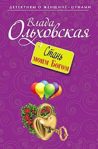 Влада Ольховская -Стань моим Богом