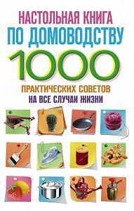 С. Потапкин -Настольная книга по домоводству. 1000 практических советов на все случаи жизни