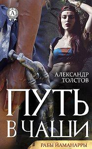 Александр Толстов -Путь в чаши