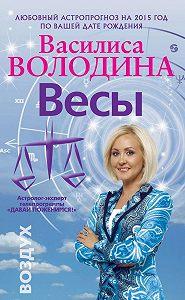 Василиса Володина -Весы. Любовный астропрогноз на 2015 год