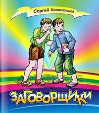 Сергей Коловоротный -Заговорщики