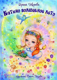 Ирина Карева -Катино волшебноелето