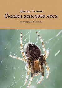 Дамир Галеев -Сказки венского леса. Вся правда олесной жизни