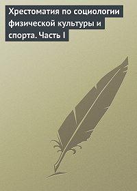 Н. Чесноков -Хрестоматия по социологии физической культуры и спорта. Часть 1