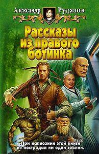 Александр Рудазов -Морозная ночь