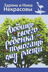 Заряна Некрасова -Любить своего ребёнка – помогать ему расти