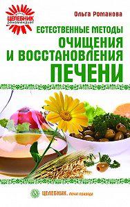 Ольга Романова -Естественные методы очищения и восстановления печени