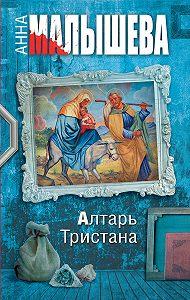 Анна Малышева -Алтарь Тристана