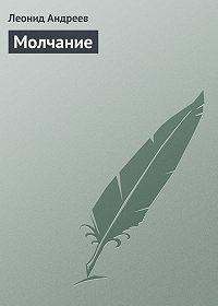 Леонид Андреев -Молчание