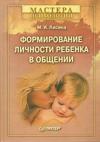 Майя Ивановна Лисина -Формирование личности ребенка в общении