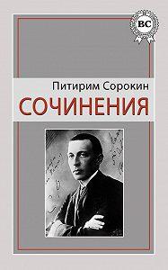 Питирим Александрович Сорокин -Сочинения