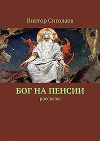 Виктор Сиголаев -Бог напенсии. Рассказы