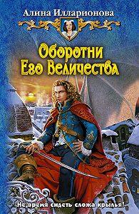 Алина Илларионова -Оборотни Его Величества
