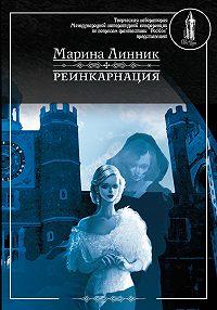 Марина Линник -Реинкарнация