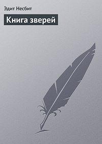Эдит Несбит -Книга зверей