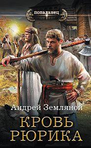 Андрей Земляной -Кровь Рюрика