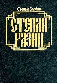 Степан Злобин -Степан Разин. Книга вторая