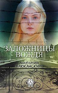 Анатолий Баюканский -Заложницы вождя