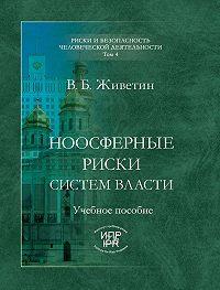 Владимир Живетин -Ноосферные риски систем власти