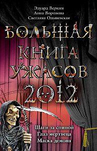 Анна Воронова -Большая книга ужасов 2012