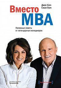 Джек Уэлч -Вместо MBA. Полезные советы от легендарных менеджеров