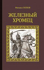 Михаил Попов -Железный Хромец