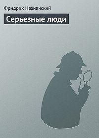 Фридрих Незнанский -Серьезные люди
