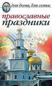 Елена Исаева -Православные праздники
