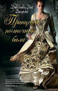 Джессика Джордж -Принцесса полночного бала