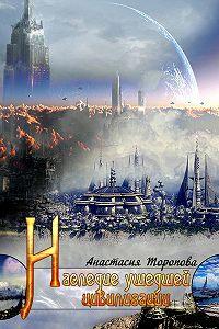 Анастасия Торопова -Наследие ушедшей цивилизации
