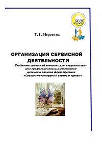 Т. Г. Неретина -Организация сервисной деятельности