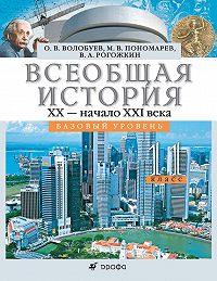 Василий Рогожкин -Всеобщая история.XX – начало XXI века.11 класс. Базовый уровень