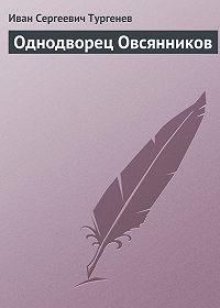 Иван Тургенев -Однодворец Овсянников