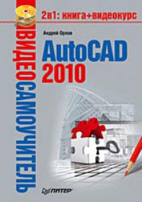 Андрей Орлов -AutoCAD 2010