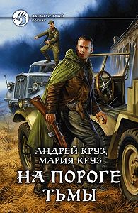 Андрей Круз, Мария Круз - На пороге Тьмы