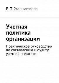 Ботагоз Жарылгасова -Учетная политика организации