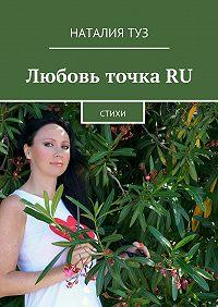 Наталия Туз -Любовь точка RU. Стихи